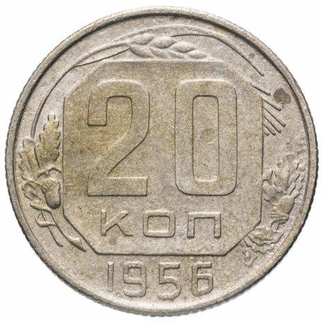 купить 20 копеек 1956