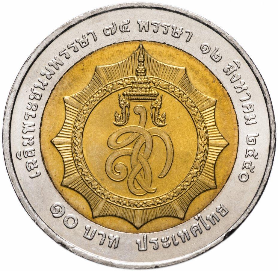 """купить Таиланд 10 бат 2007 """"75 лет со дня рождения королевы Сирикит"""""""