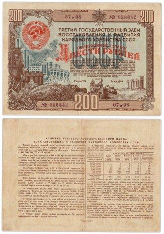 купить Облигация 200 рублей 1948 Третий государственный заем восстановления и развития народного хозяйства СССР