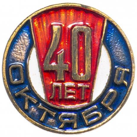 """купить Значок СССР 1957 г """"40 лет Октября"""", ММД, булавка"""