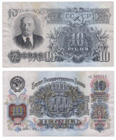 купить 10 рублей 1947 16 лент в гербе, тип литер маленькая/маленькая, 1-й тип шрифта