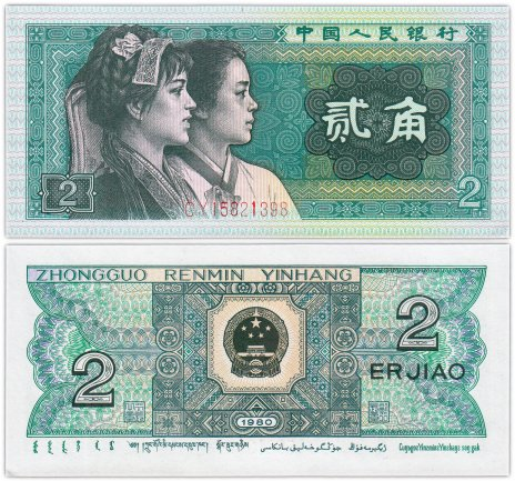 купить Китай  2 джао 1980 (Pick 882)