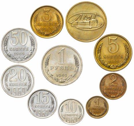 купить Годовой набор Госбанка СССР 1969 ЛМД (9 монет + жетон)