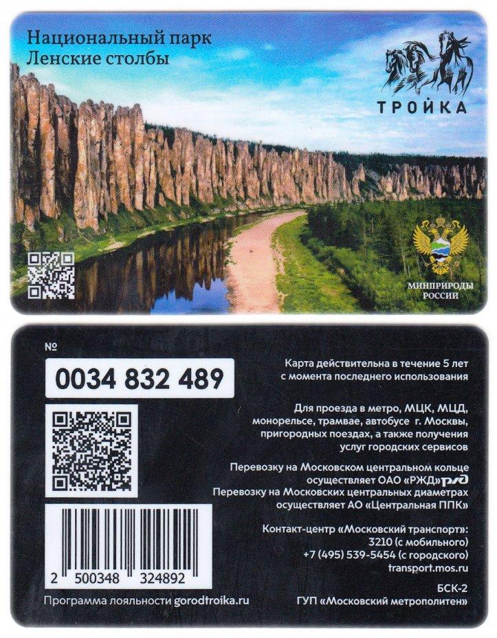 купить Транспортная карта Тройка / 2021 / «Национальный парк Ленские столбы» / TCT-658