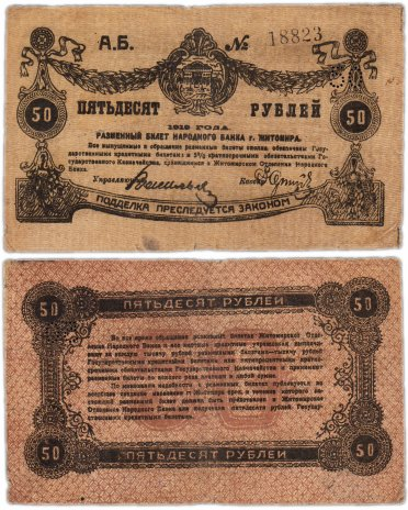 купить Житомир 50 рублей 1919 года