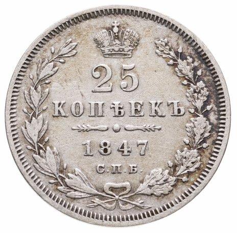 купить 25 копеек 1847 СПБ-ПА
