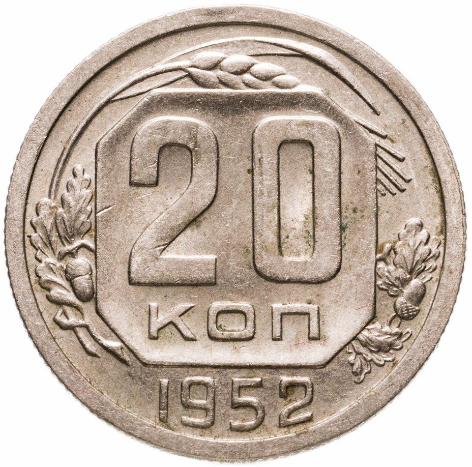 купить 20 копеек 1952