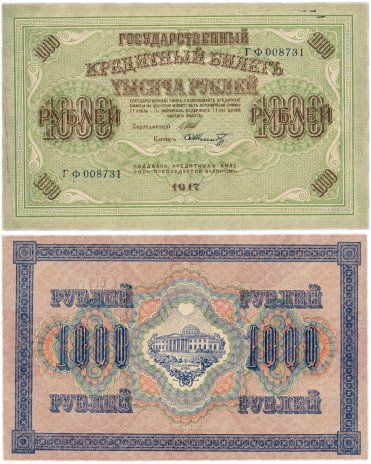 купить 1000 рублей 1917 управляющий Шипов, кассир Шмидт