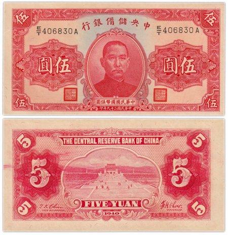 купить Китай 5 долларов 1940 (Pick j10e) Central Reserve Bank of China