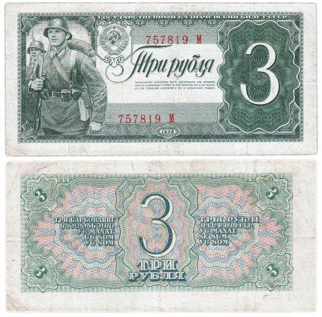 купить 3 рубля 1938 однолитерная