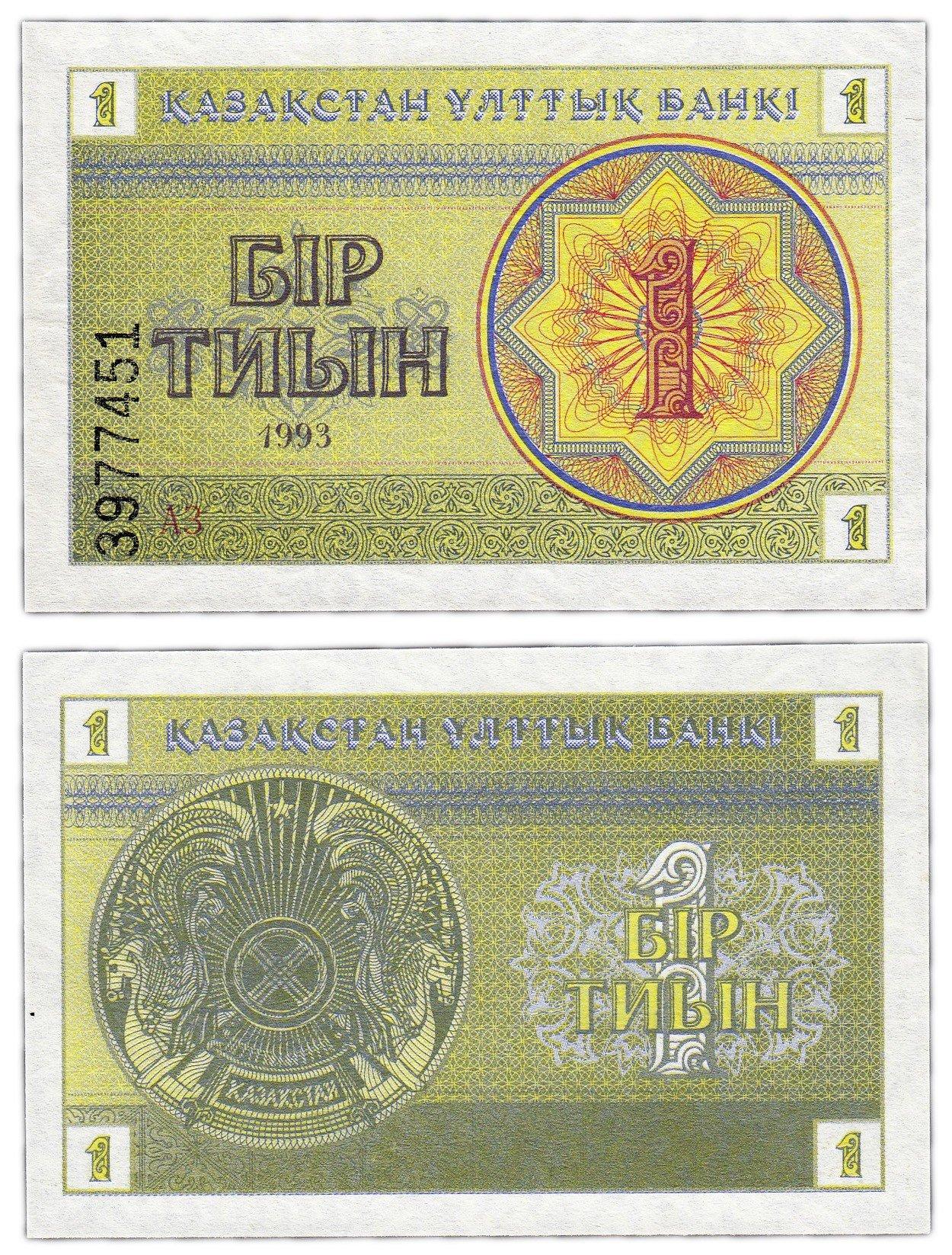 Казахские тиыны 1993 цена дмитрий койнов
