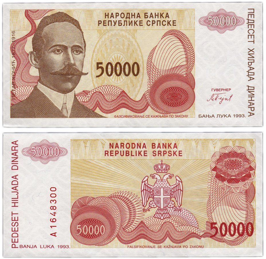 купить Босния и Герцеговина (республика Сербская) 50000 динар 1993 (Pick 153)
