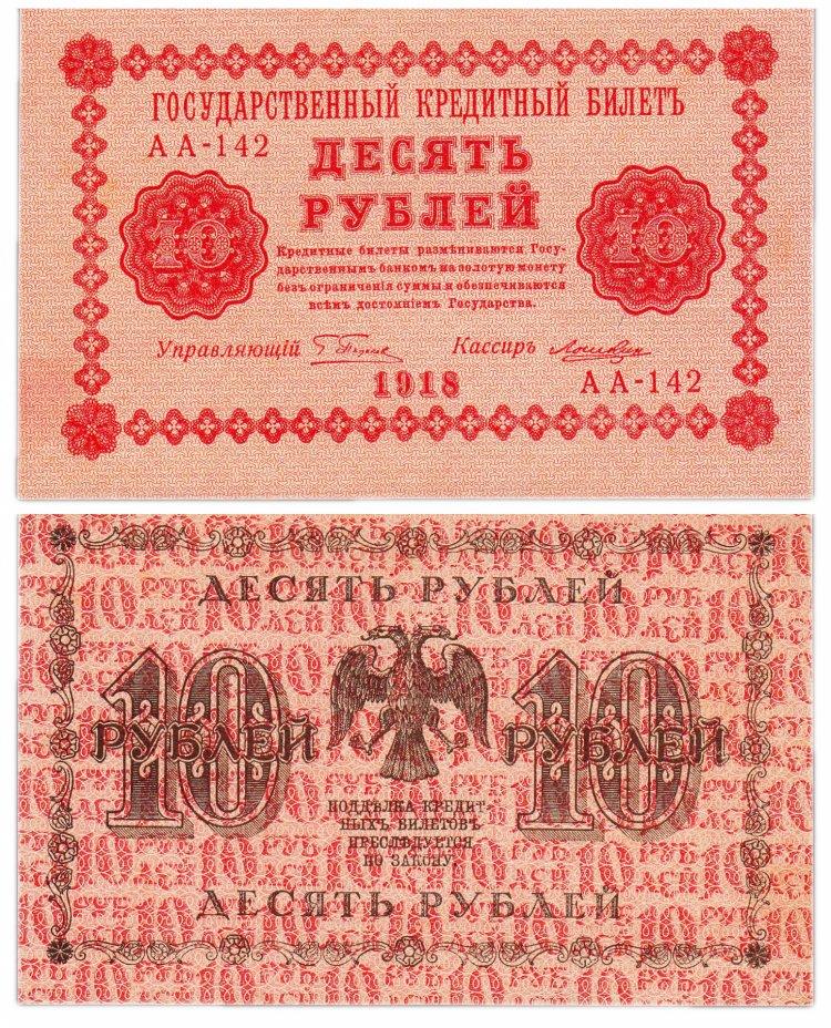 купить 10 рублей 1918 кассир Лошкин