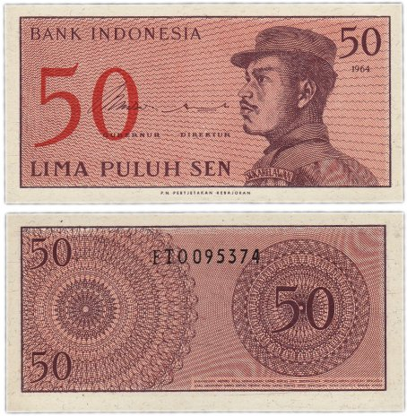 купить Индонезия 50 сен 1964 (Pick 94a)