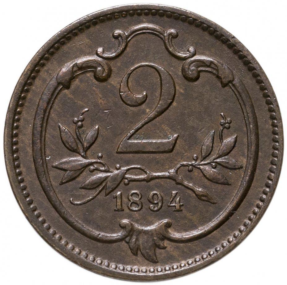 купить Австрия 2геллера (heller) 1894