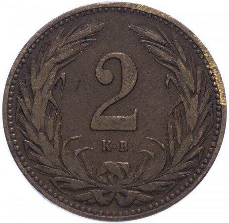 купить Австро-Венгрия 2 филлера 1908, монета для Венгрии