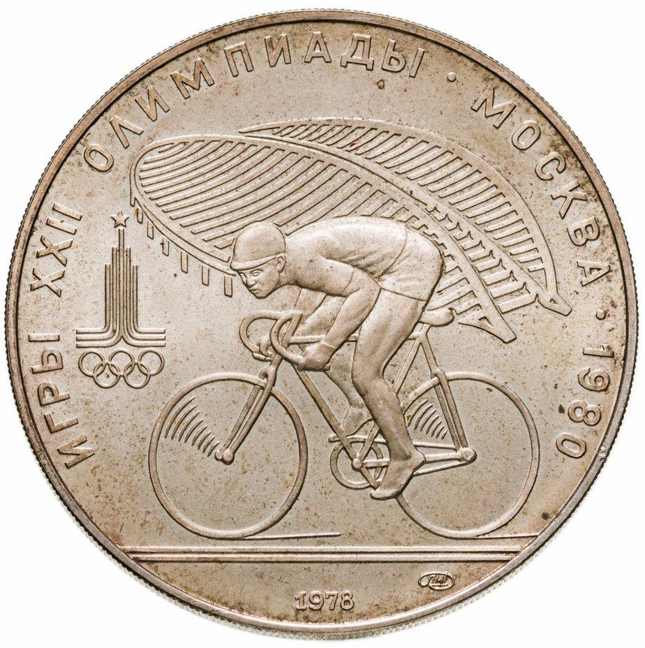 купить 10 рублей 1978 ЛМД велосипед