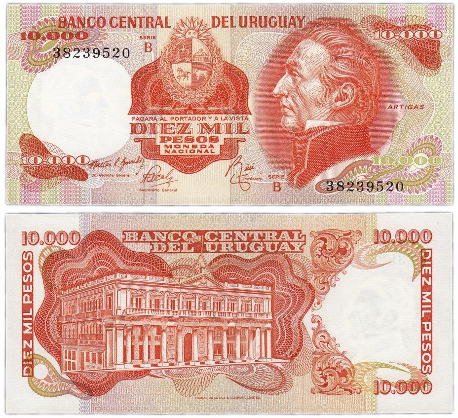 купить Уругвай 10000 песо 1974 (Pick 53b)
