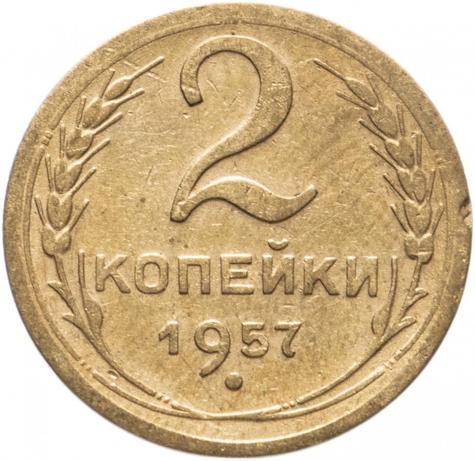 купить 2 копейки 1957
