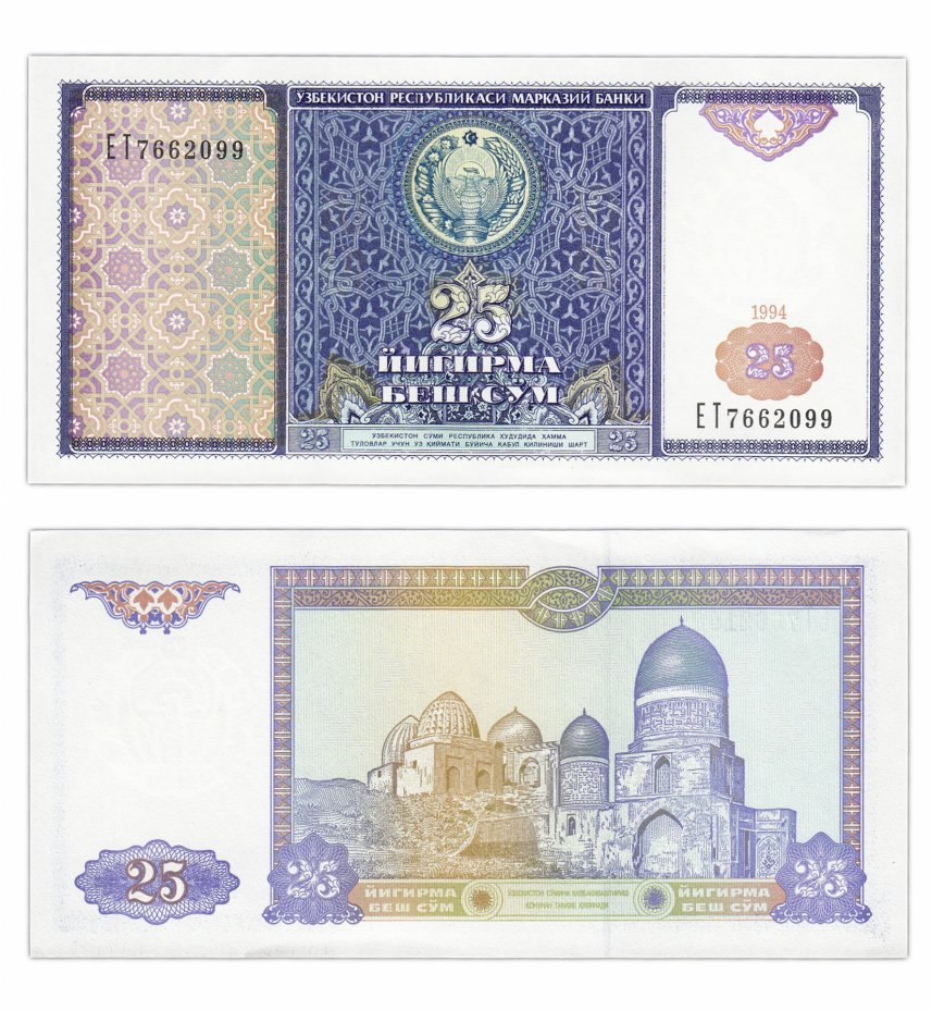 купить Узбекистан 25 сум 1994 (Pick 77a)