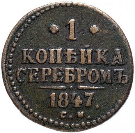 купить 1 копейка 1847 СМ