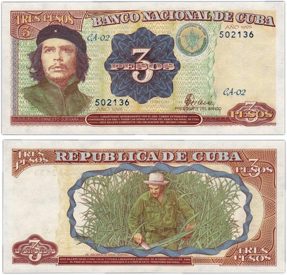купить Куба 3 песо 1995 (Pick 113)