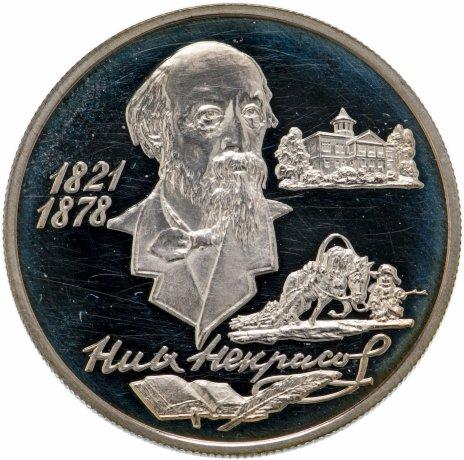 """купить 2 рубля 1996 ММД """"175-летие со дня рождения Н.А. Некрасова"""""""
