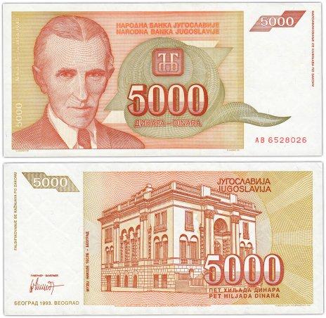 купить Югославия 5000 динаров 1993