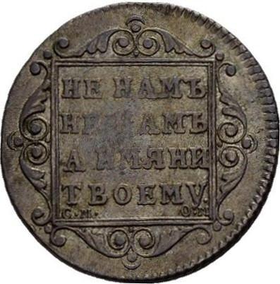 купить полуполтинник 1800 года СМ-ОМ