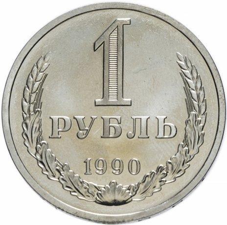 купить 1 рубль 1990