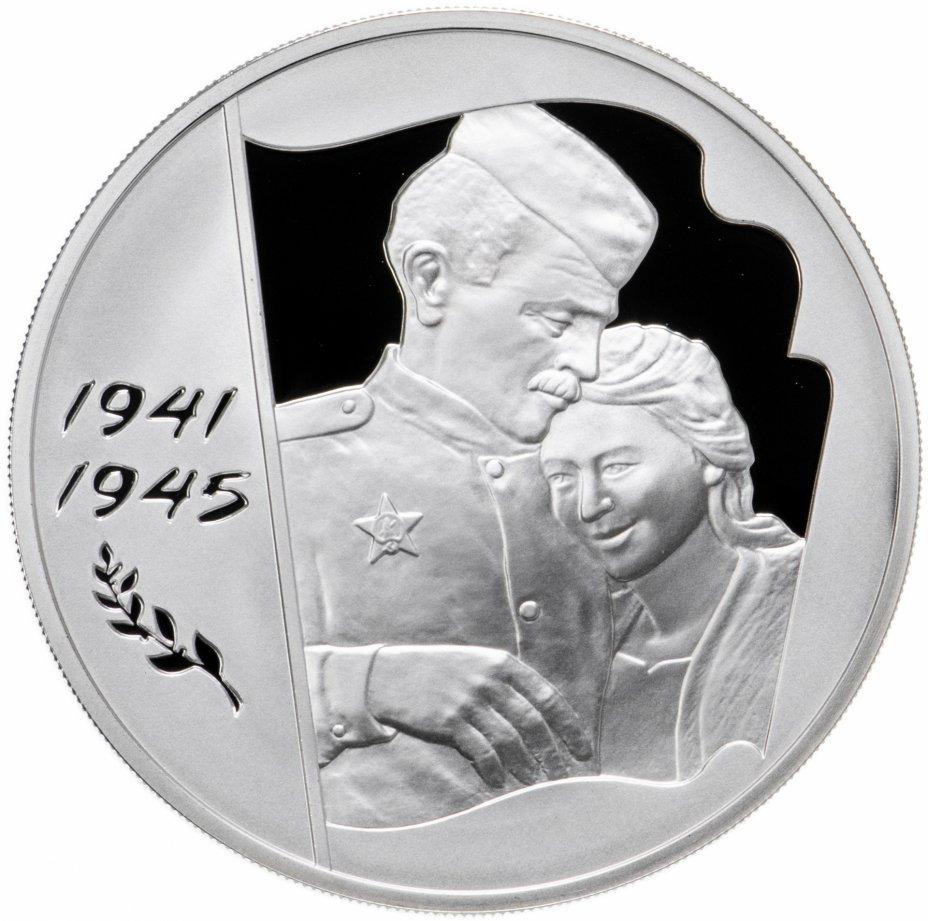 купить 3 рубля 2005 ММД 60-я годовщина Победы в Великой Отечественной войне