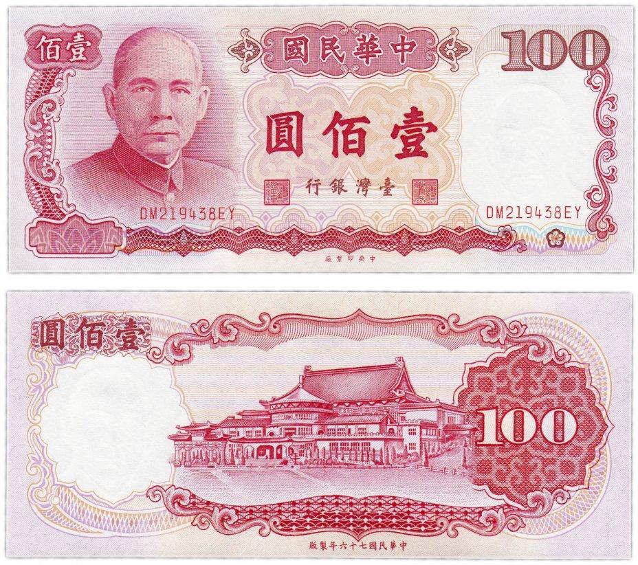 купить Тайвань 100 юаней 1987 (Pick 1989)