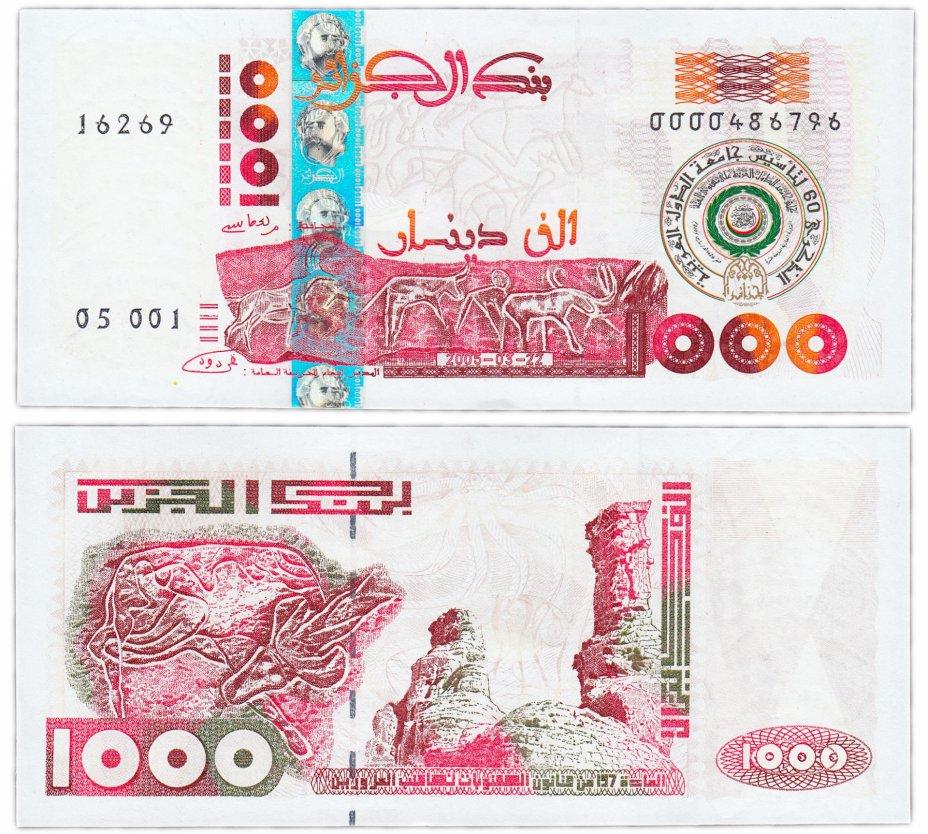 """купить Алжир 1000 динар 2005 (Pick 143) """"60 лет лиги арабских государств"""" юбилейная"""