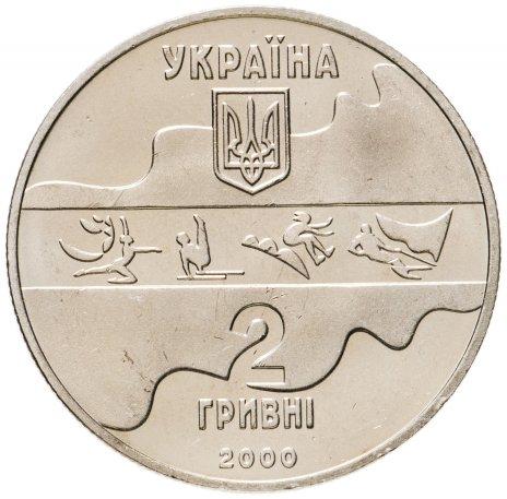 """купить Украина 2 гривны 2000 """"XXVII летние Олимпийские Игры, Сидней 2000 - Парусный спорт"""""""