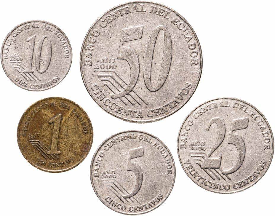 купить Эквадор, набор из 5 монет (1, 5, 10, 25 и 50 сентаво) 2000 год