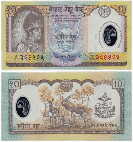купить Непал 10 рупий 2002 (Pick 45)