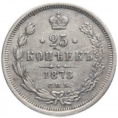 купить 25 копеек 1878 СПБ-НФ