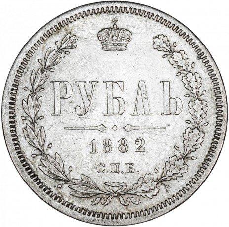 купить 1 рубль 1882 СПБ-НФ