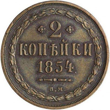 купить 2 копейки 1854 года ВМ