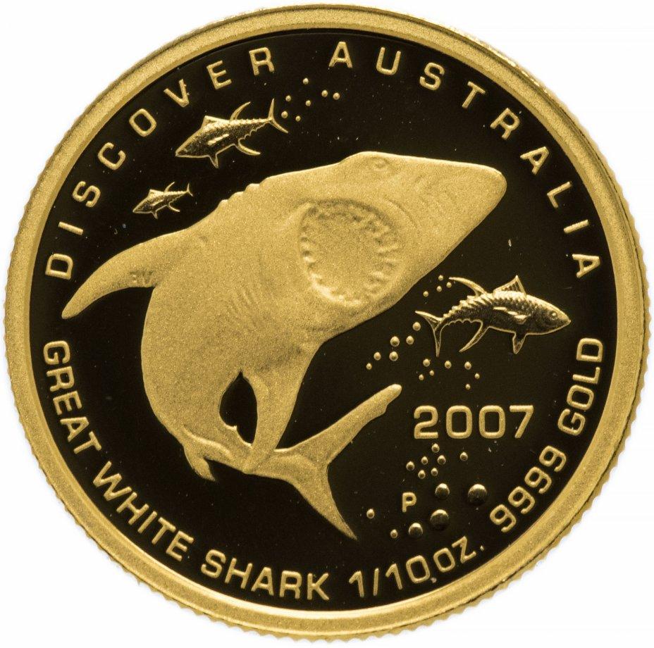 """купить Австралия 15 долларов 2007 """"Белая акула"""" с сертификатом"""