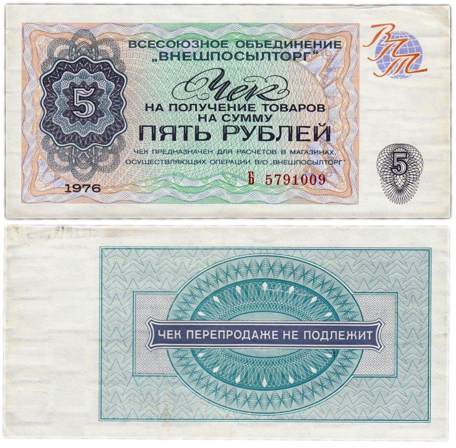 купить ВНЕШПОСЫЛТОРГ Чек 5 рублей 1976