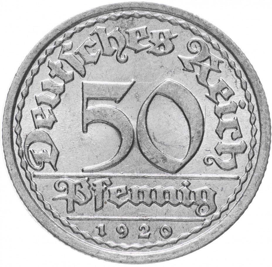 """купить Германия (Веймарская республика) 50 рейх пфеннигов  1920 """"J"""""""