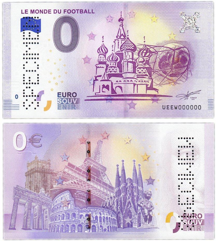 купить 0 евро (euro) «Чемпионат мира по футболу в России» (SPECIMEN) 2018 (NEW)