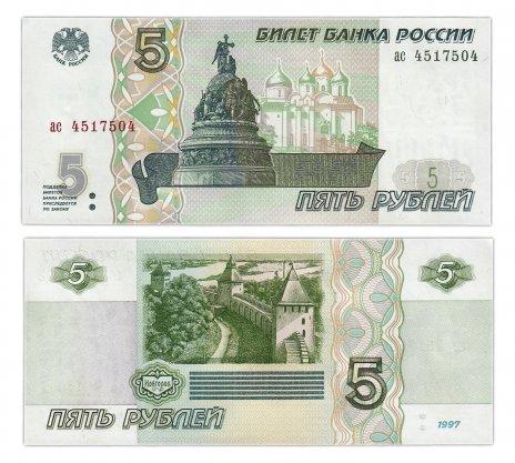 купить 5 рублей 1997
