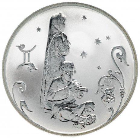 """купить 2 рубля 2005 """"Знаки Зодиака - Близнецы"""""""