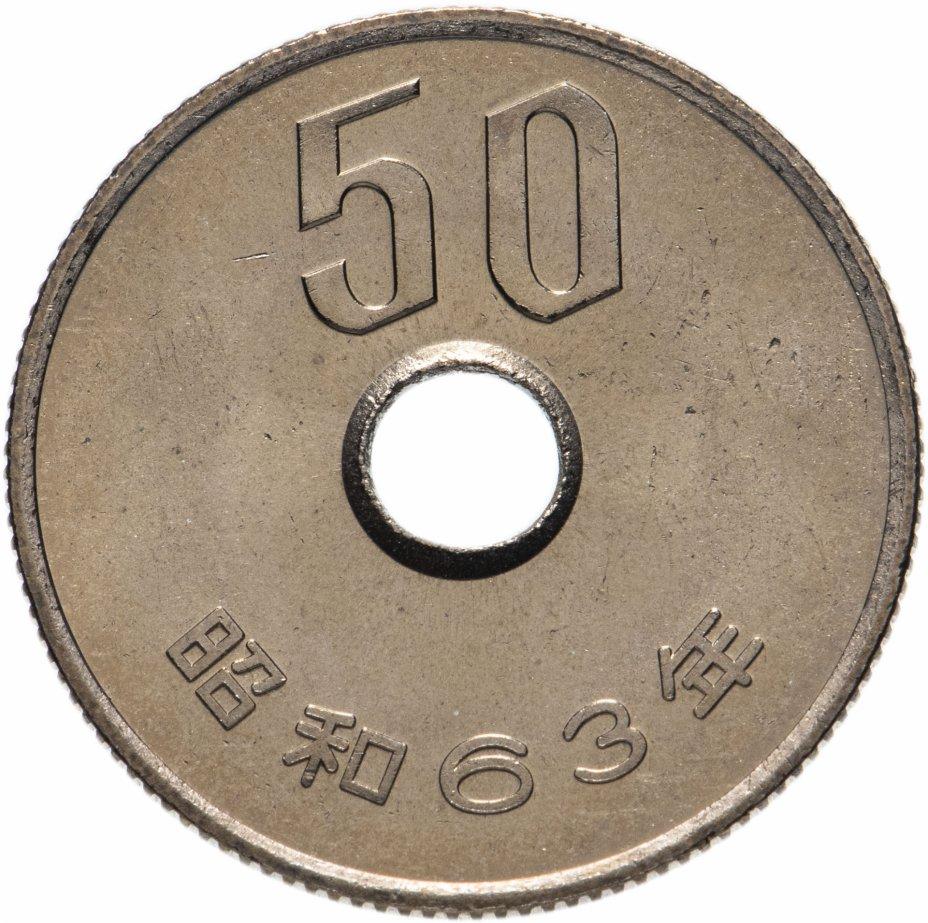 купить Япония 50 йен (yen) 1988