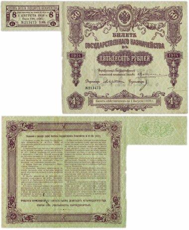 купить БГК Билет Государственного Казначейства 50 рублей 1914 директор Андреевский с купоном