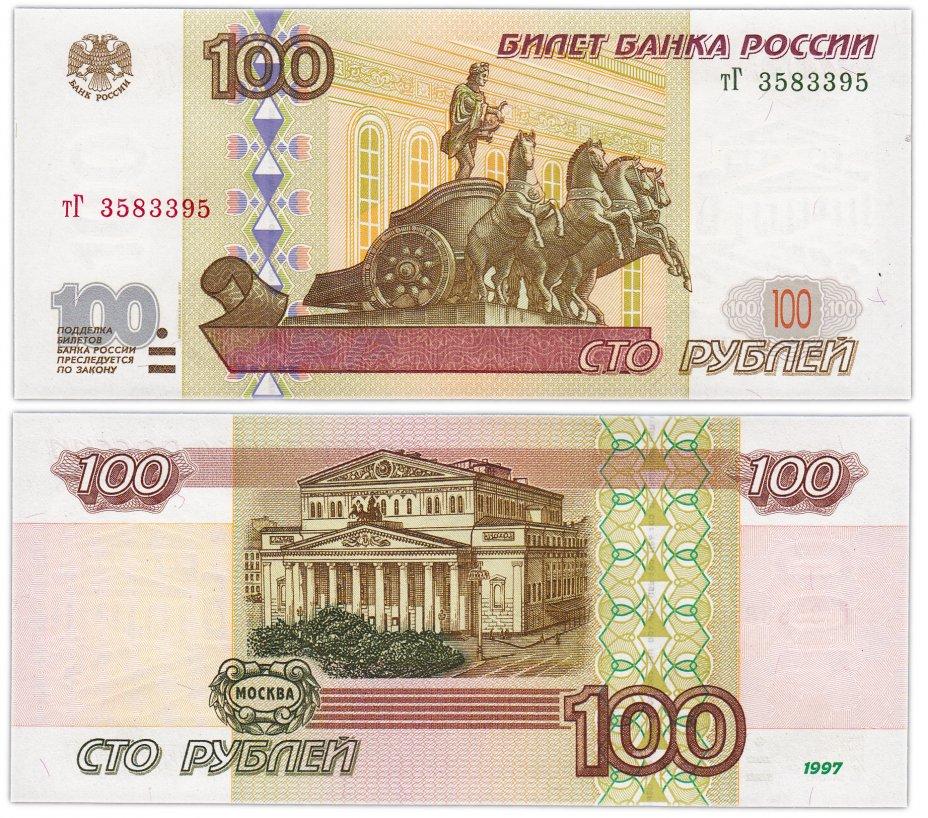 купить 100 рублей 1997 (модификация 2001) тип литер маленькая/Большая