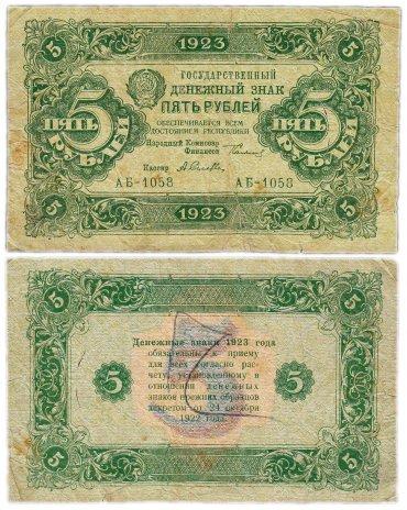 купить 5 рублей 1923 2-й выпуск, наркомфин Сокольников, кассир Селляво