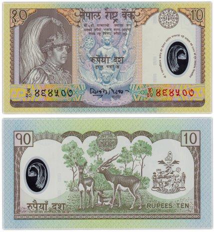 купить Непал 10 рупий 2002 (пластик)